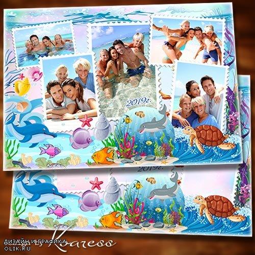 Рамка для летних фото - Целый год мы по морю скучали