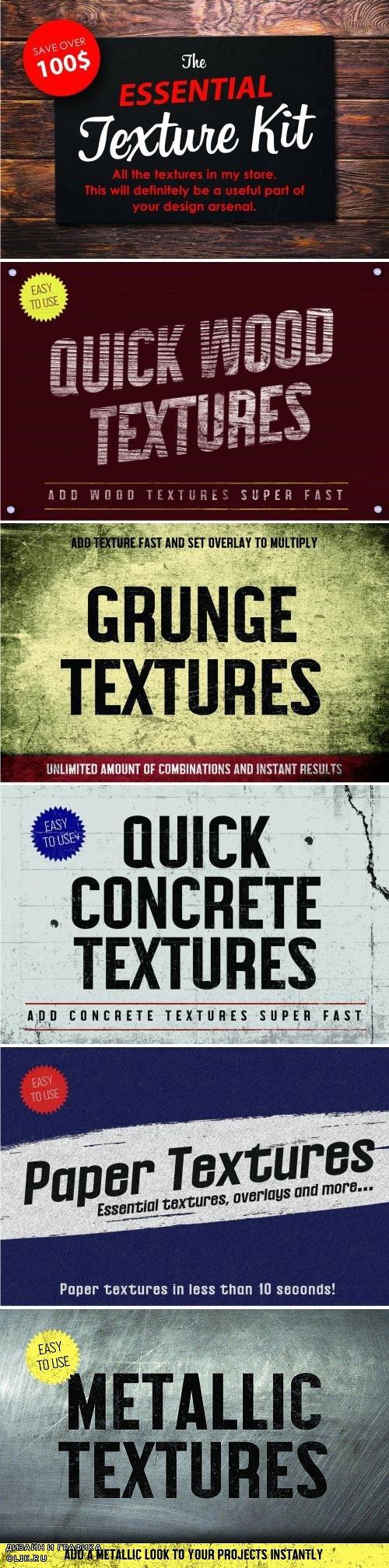 Essential Texture Kit - 3954071