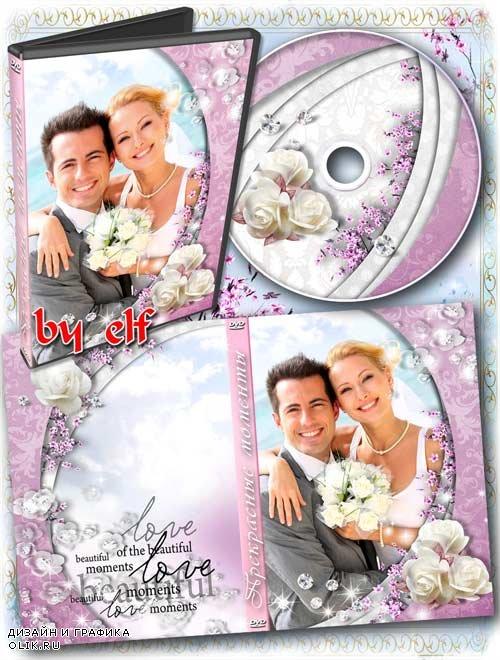 Свадебная обложка и задувка на DVD диск - Стук сердца, звон колец