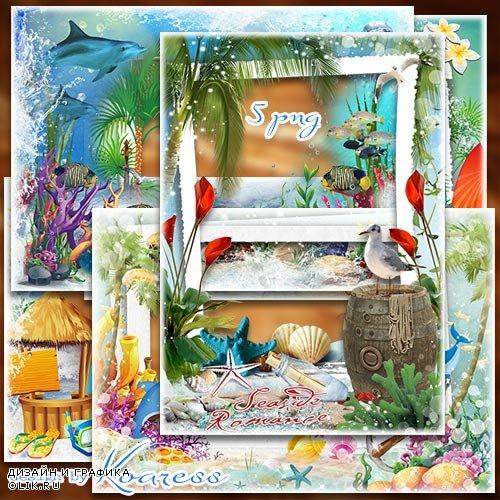 Рамки png для летних морских фото - Плещет море, светит солнце - это отпуск, это пляж