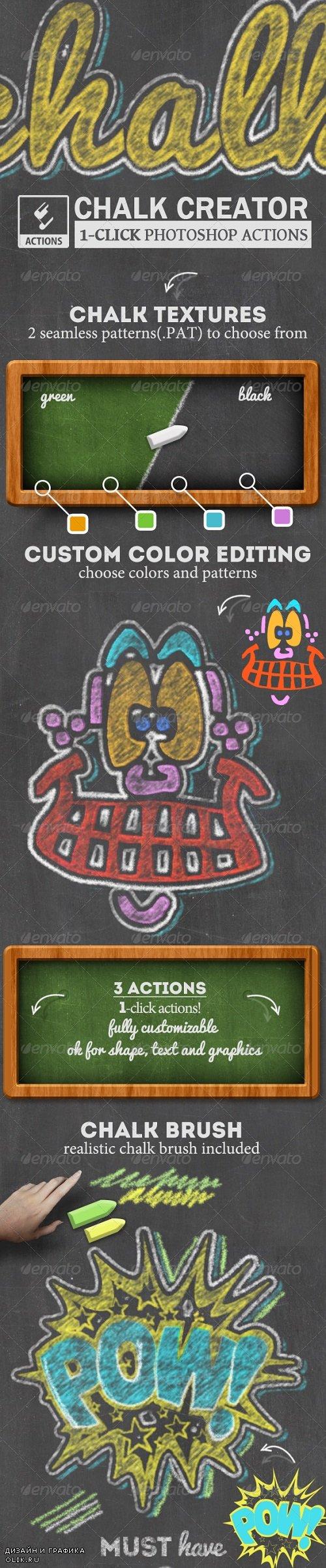 Chalk and Chalkboard PHSP Creator - 8174689