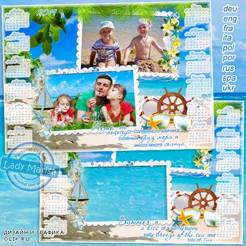 Морской календарь на 2019 и 2020 год - Лето - это...