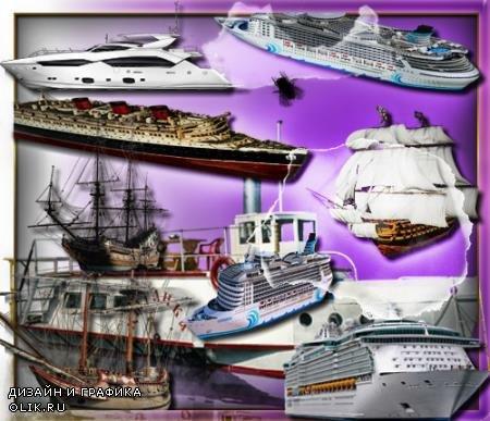 Png клипарты без фона - Морские корабли