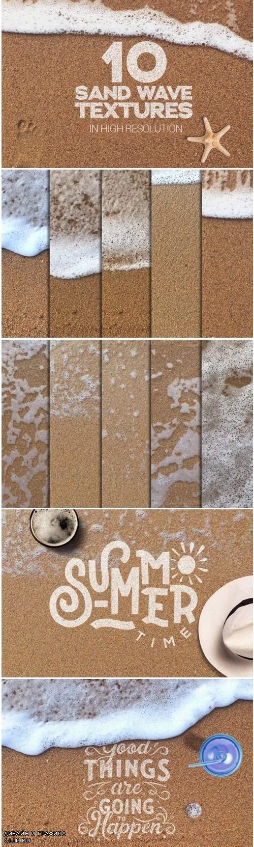 Sand Wave Textures x10 - 3976543