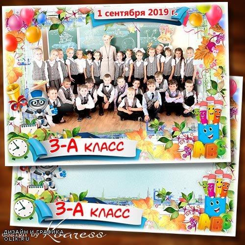 Детская фоторамка для школьных фото класса - Здравствуй осень, здравствуй, школа