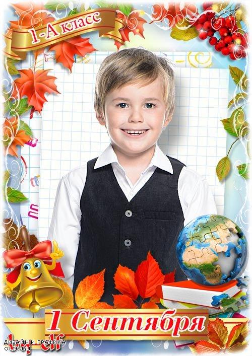 Школьная фоторамка - Осень - начало учебного год