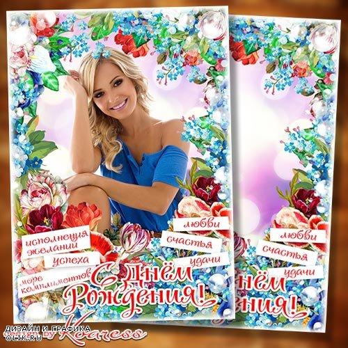 Женская рамка для поздравления с Днем Рождения - Пусть будет в жизни счастье и успех