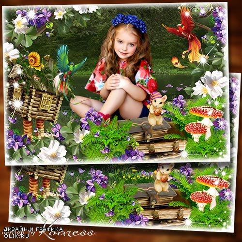 Многослойный сказочный детский коллаж psd для фотошопа - На неведомых тропинках