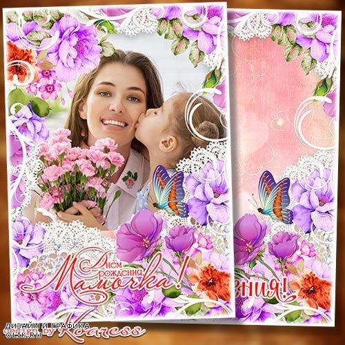 Женская рамка для поздравлений с Днем Рождения - Пусть каждый день тебе приносит радость