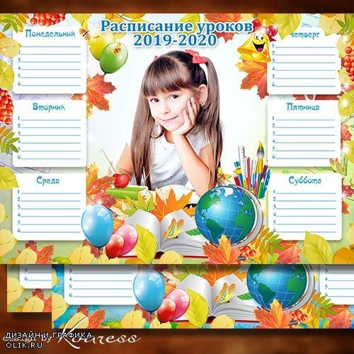 Школьное расписание уроков - Снова на уроки нас зовет звонок