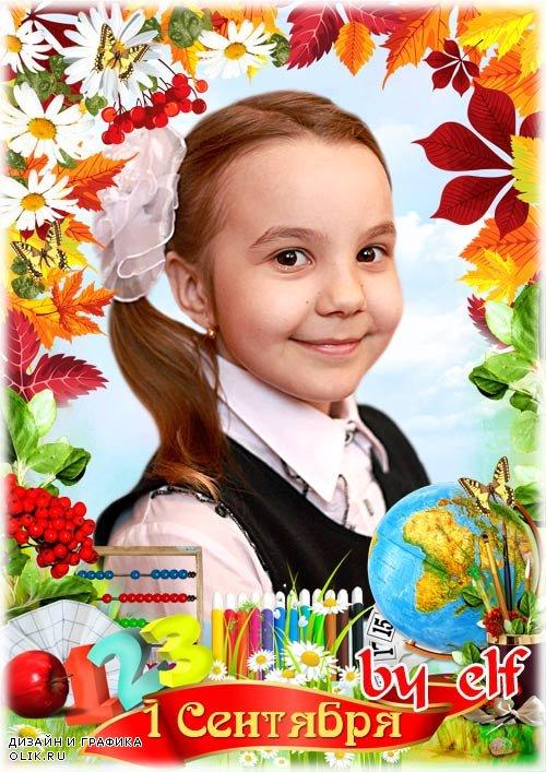 Рамка для школьных фото к 1 сентября - В сентябре опять звонок позовет нас на урок