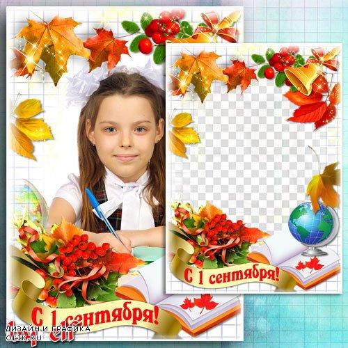 Фоторамка - Первым звонком золотистый сентябрь в школу детей созывает