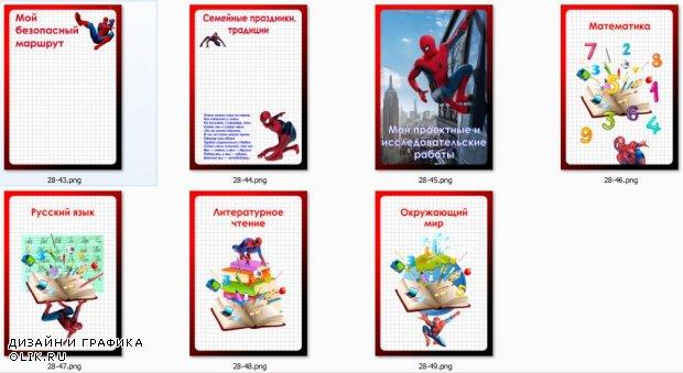 Шаблон портфолио для школы Человек-паук (продолжение)