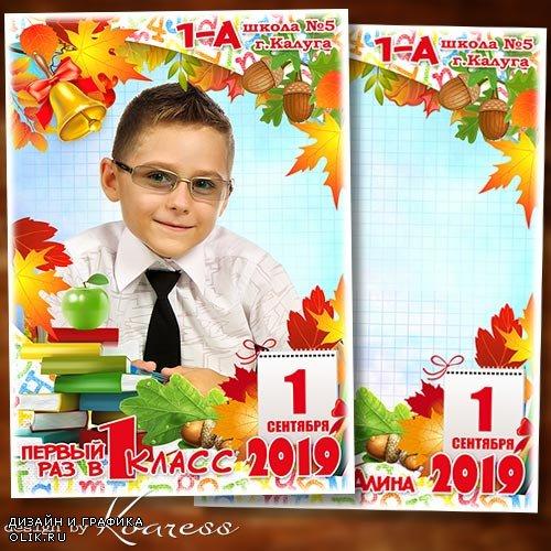 Школьная детская фоторамка к 1 сентября - Здравствуй, школа