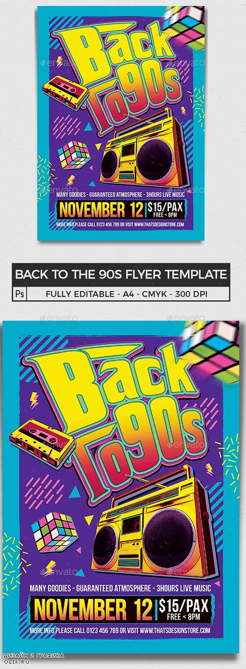 Back to the 90s Flyer Template - 24483939 - 4063337