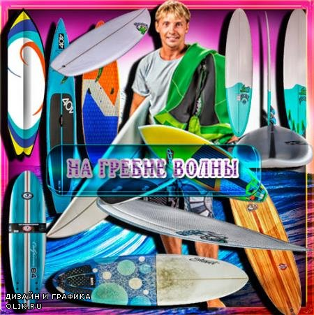 Клипарты для фотошопа - Серфинг