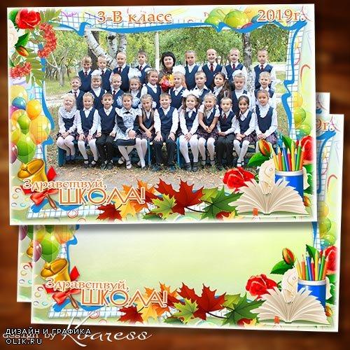 Детская фоторамка для школьных фото 1 сентября - Снова школа распахнула двери