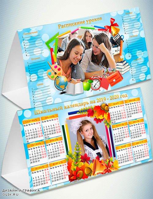 Настольный календарь школьника на 2020 год - Звонок зовет нас на урок