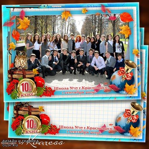 Школьная фоторамка - День знаний осень отмечает