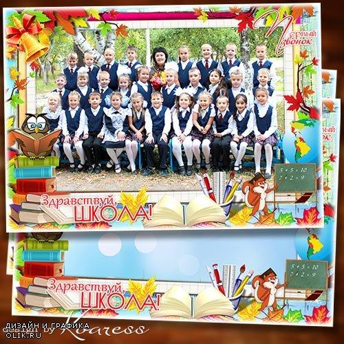 Детская рамка для школьных фото - Наступает школьная пора