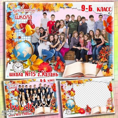 Школьная рамка для фото класса - Начинает год учебный В сентябре деньков отсчет