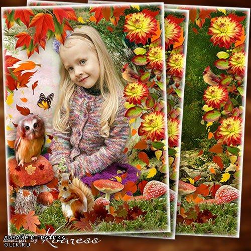 Рамка-коллаж для детских осенних портретов - Осень красит рыжей кистью все кусты, траву и листья