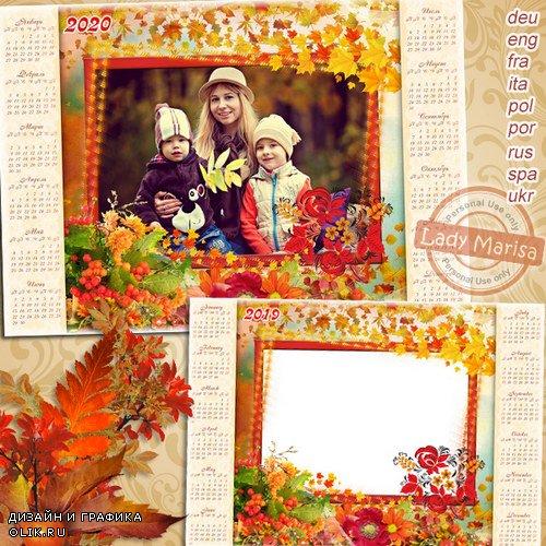 Календарь-фоторамка на 2019 и 2020 год - Осенние листья неспешно кружатся