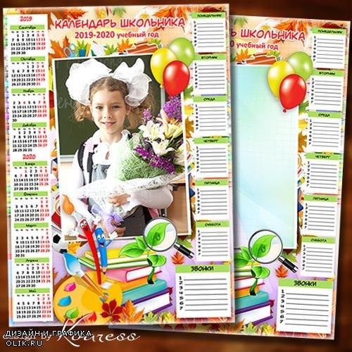 Календарь школьника с рамкой для фото - Зовет на уроки веселый звонок