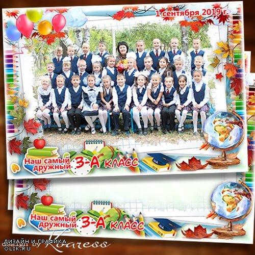 Школьная рамка для фото 1 сентября - Вновь родная школа школьников встречает