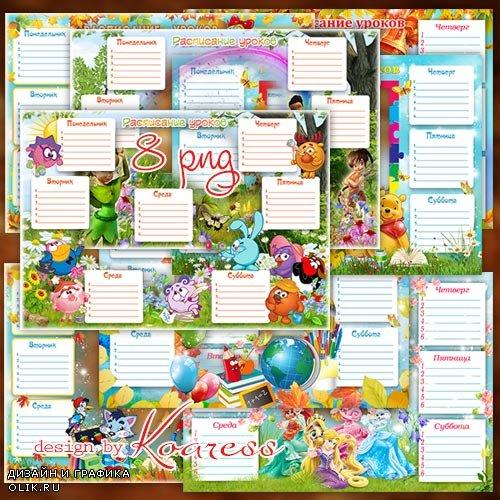 Расписания уроков для младшей школы с фоторамками