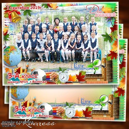 Фоторамка для школьных фото 1 сентября - День Знаний, учебного года начало