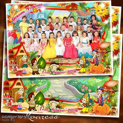 Рамка для детских фото в садике - Здравствуй, осень золотая