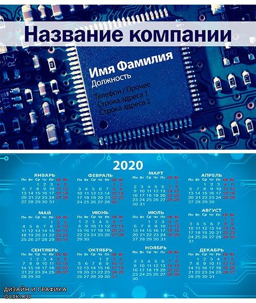 Визитка и карманный календарь - Компьютерные услуги