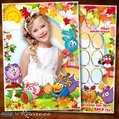 Детская виньетка и рамка для детского сада - Наступила снова осень, снова ждет нас детский сад