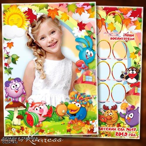 Детская осенняя виньетка и рамка для портретов со смешариками - Наступила снова осень, снова ждет нас детский сад
