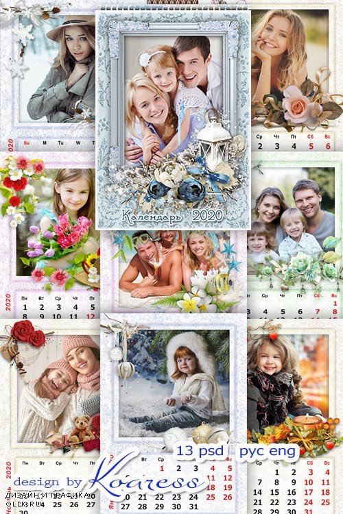 Настенный календарь на 2020 год, на 12 месяцев - Пусть каждый день календаря приносит счастье и удачу