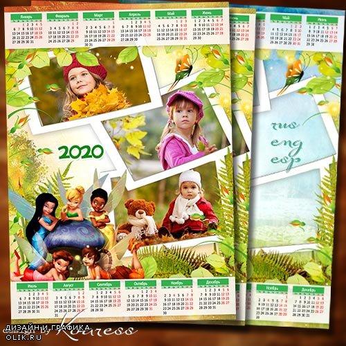 Детский календарь на 2020 год - Бродит осень по лесным тропинкам