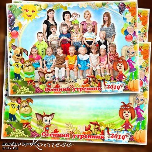 Рамка для детских фото - Осень в гости к нам пришла
