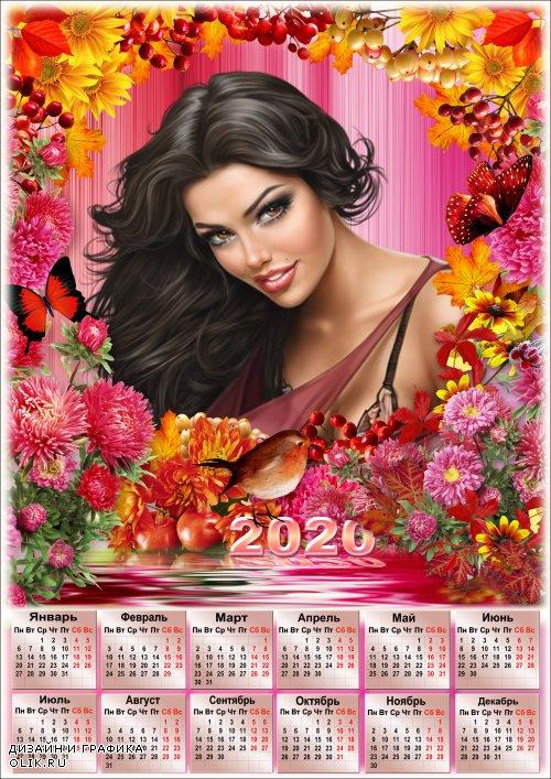 Календарь с рамкой для фото на 2020 год - Осенний букет