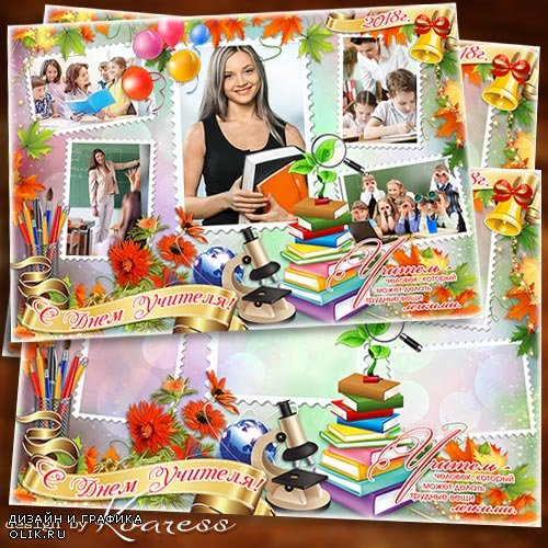 Школьная рамка-плакат для фото к Дню Учителя - Спасибо вам за ваш бесценный труд