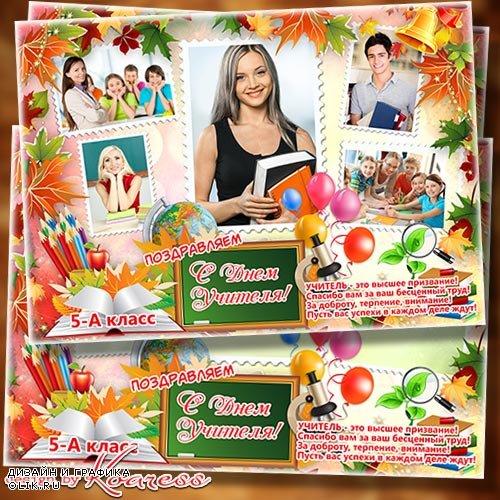 Школьная рамка-плакат для фотошопа к Дню Учителя - Спасибо вам за ваш бесценный труд