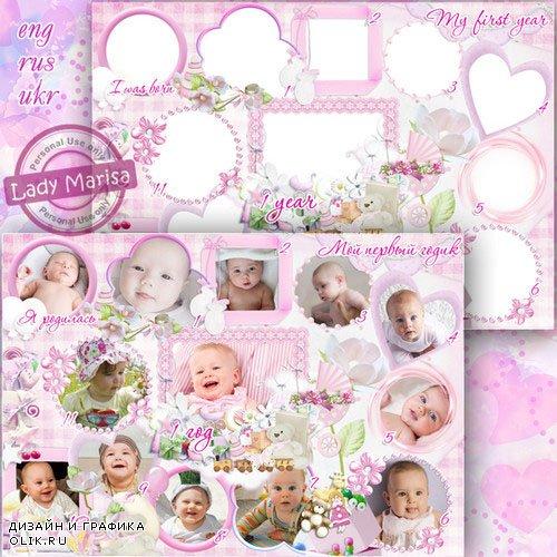 Детская виньетка-коллаж для девочки - Мой первый годик