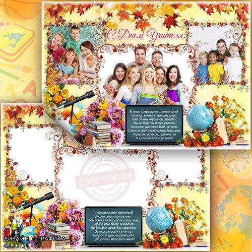 Поздравительный школьный плакат-фоторамка - С Днем Учителя