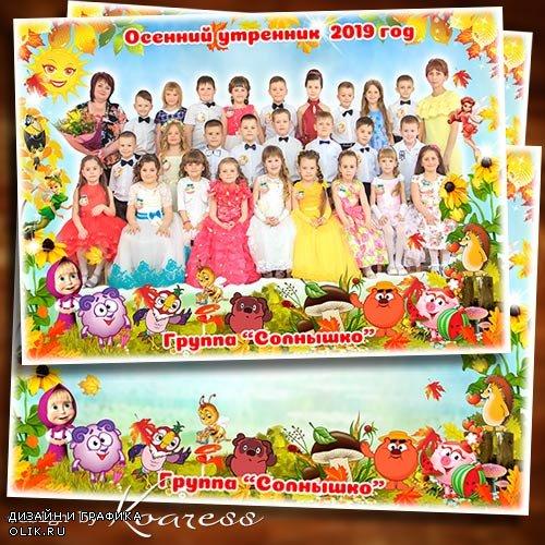 Рамка для фото группы детей - Наступила снова осень, снова в гости к нам пришла