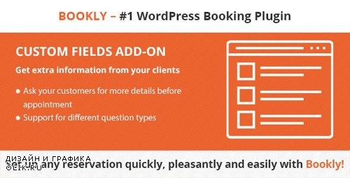 CodeCanyon - Bookly Custom Fields (Add-on) v1.7 - 21113970