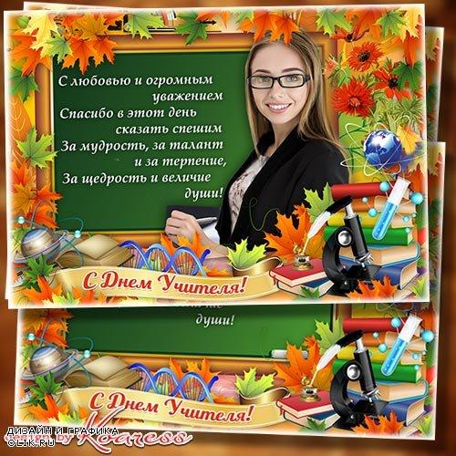 Поздравительная фоторамка к Дню Учителя - Спасибо вам сказать спешим сегодня