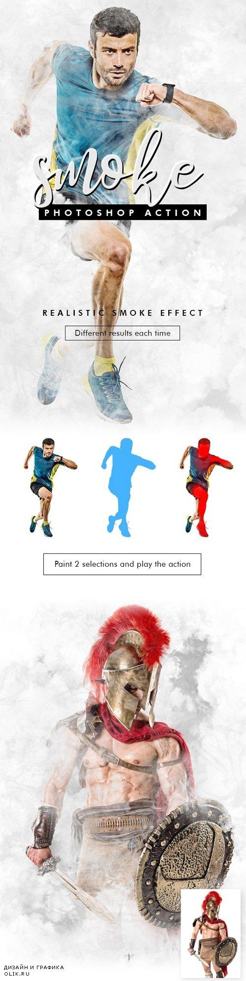 Smoke Photoshop Action 24630509
