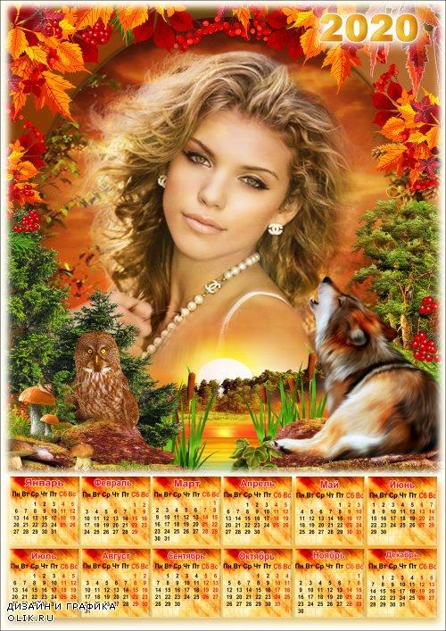 Календарь с рамкой для фото на 2020 год - Осенние мотивы