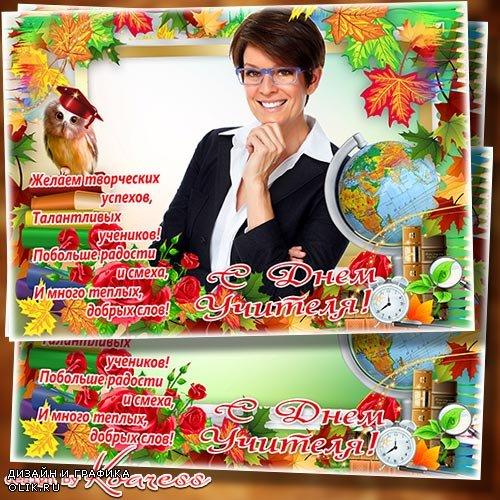 Рамка для фото с Днем Учителя - С праздником, учитель дорогой