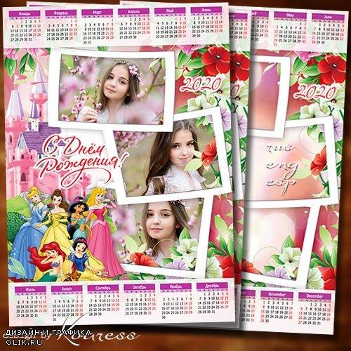 Детский календарь на 2020 год - С Днем Рождения, с принцессами Диснея